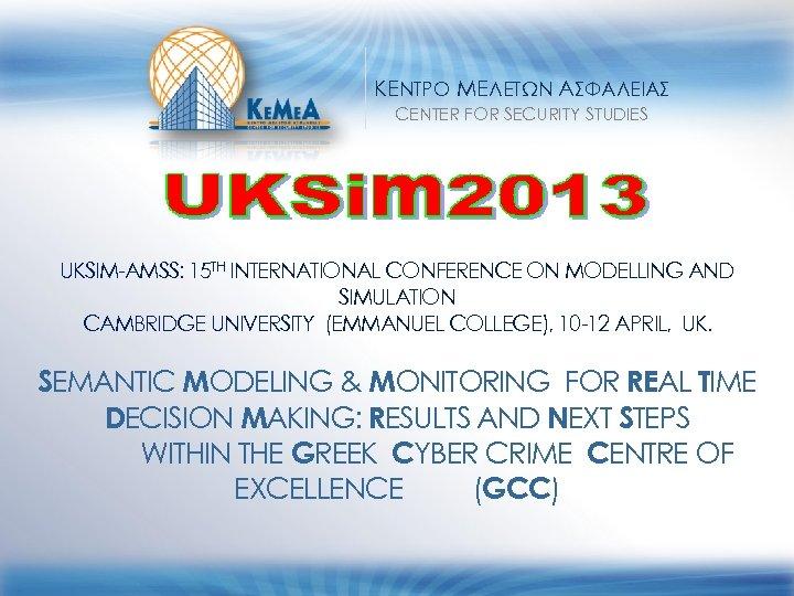 ΚΕΝΤΡΟ ΜΕΛΕΤΩΝ ΑΣΦΑΛΕΙΑΣ CENTER FOR SECURITY STUDIES UKSIM-AMSS: 15 TH INTERNATIONAL CONFERENCE ON MODELLING