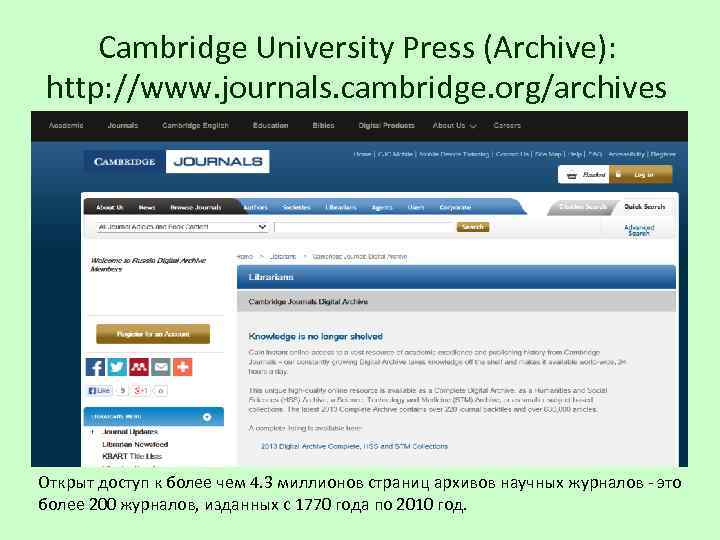 Cambridge University Press (Archive): http: //www. journals. cambridge. org/archives Открыт доступ к более чем