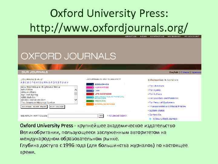 Oxford University Press: http: //www. oxfordjournals. org/ Oxford University Press - крупнейшее академическое издательство