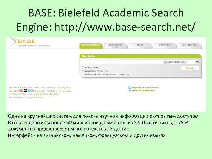 BASE: Bielefeld Academic Search Engine: http: //www. base-search. net/ Одна из крупнейших систем для