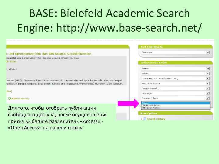 BASE: Bielefeld Academic Search Engine: http: //www. base-search. net/ Для того, чтобы отобрать публикации