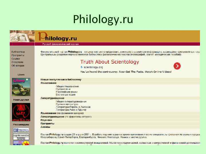 Philology. ru