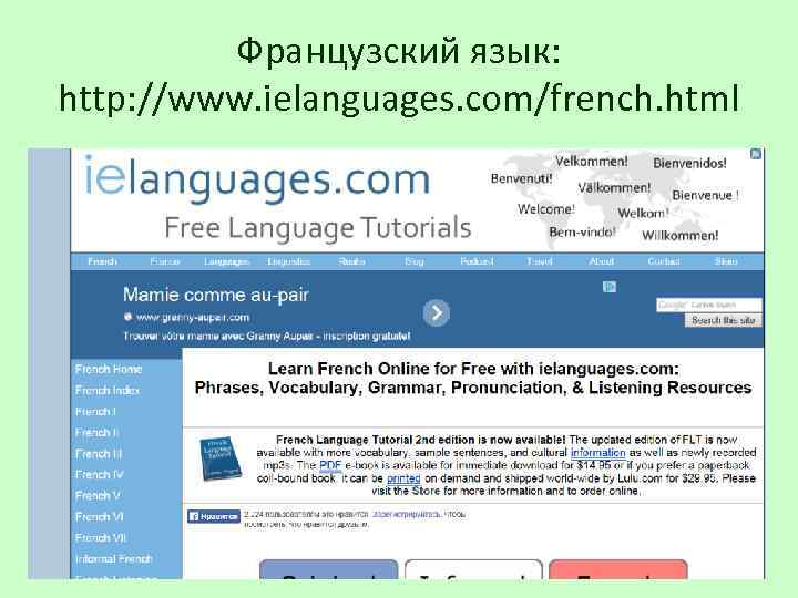 Французский язык: http: //www. ielanguages. com/french. html