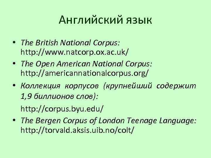 Английский язык • The British National Corpus: http: //www. natcorp. ox. ac. uk/ •