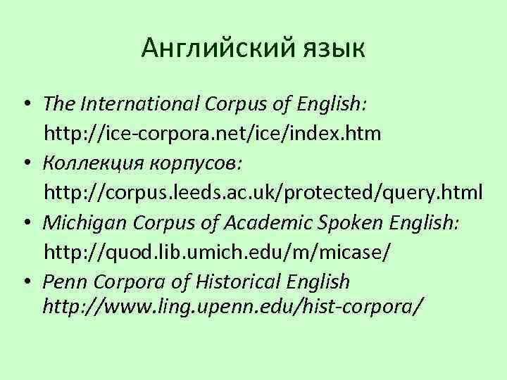 Английский язык • The International Corpus of English: http: //ice-corpora. net/ice/index. htm • Коллекция