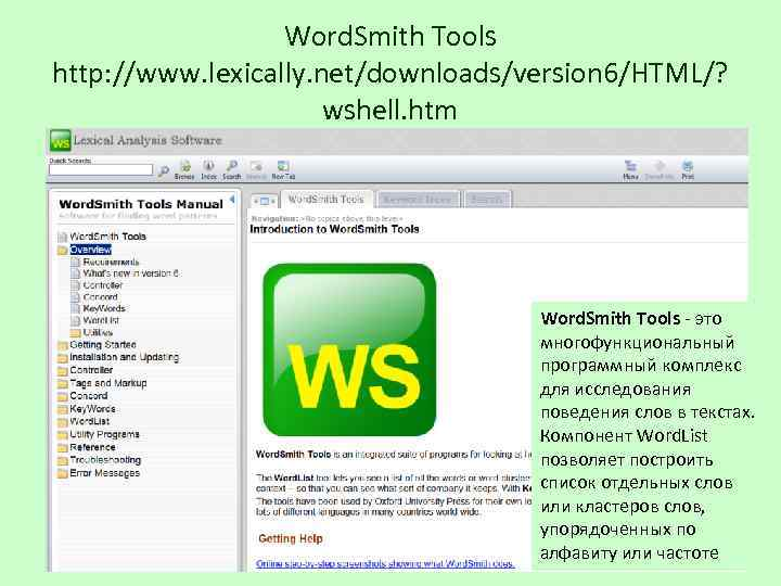Word. Smith Tools http: //www. lexically. net/downloads/version 6/HTML/? wshell. htm Word. Smith Tools -