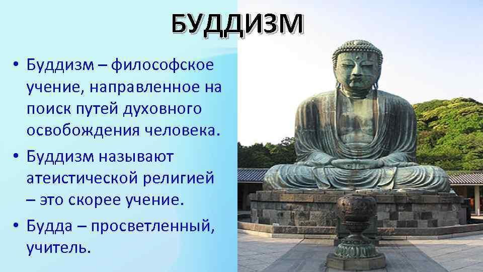 БУДДИЗМ • Буддизм – философское учение, направленное на поиск путей духовного освобождения человека. •