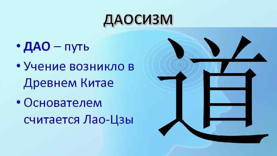 ДАОСИЗМ • ДАО – путь • Учение возникло в Древнем Китае • Основателем считается