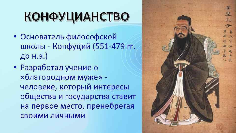 КОНФУЦИАНСТВО • Основатель философской школы - Конфуций (551 -479 гг. до н. э. )