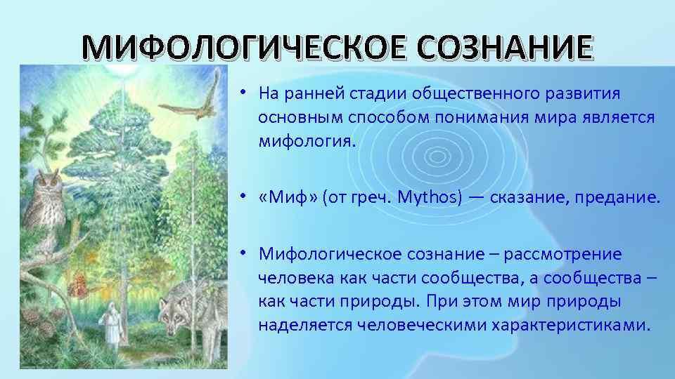 МИФОЛОГИЧЕСКОЕ СОЗНАНИЕ • На ранней стадии общественного развития основным способом понимания мира является мифология.