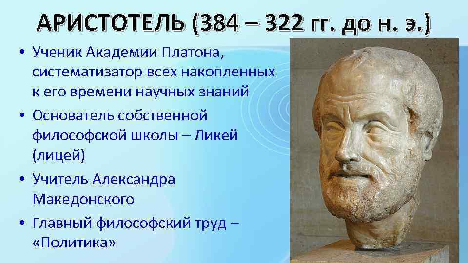 АРИСТОТЕЛЬ (384 – 322 гг. до н. э. ) • Ученик Академии Платона, систематизатор