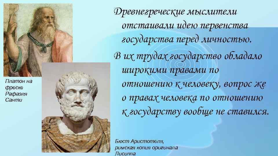 Платон на фреске Рафаэля Санти Древнегреческие мыслители отстаивали идею первенства государства перед личностью. В