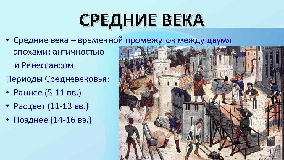 СРЕДНИЕ ВЕКА • Средние века – временной промежуток между двумя эпохами: античностью и Ренессансом.