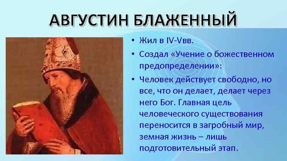 АВГУСТИН БЛАЖЕННЫЙ • Жил в IV-Vвв. • Создал «Учение о божественном предопределении» : •