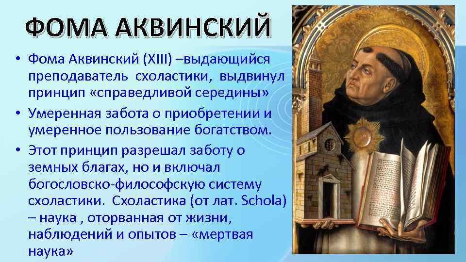 ФОМА АКВИНСКИЙ • Фома Аквинский (XIII) –выдающийся преподаватель схоластики, выдвинул принцип «справедливой середины» •