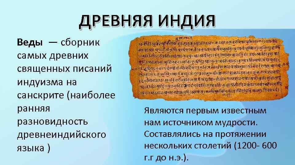 ДРЕВНЯЯ ИНДИЯ Веды — сборник самых древних священных писаний индуизма на санскрите (наиболее ранняя