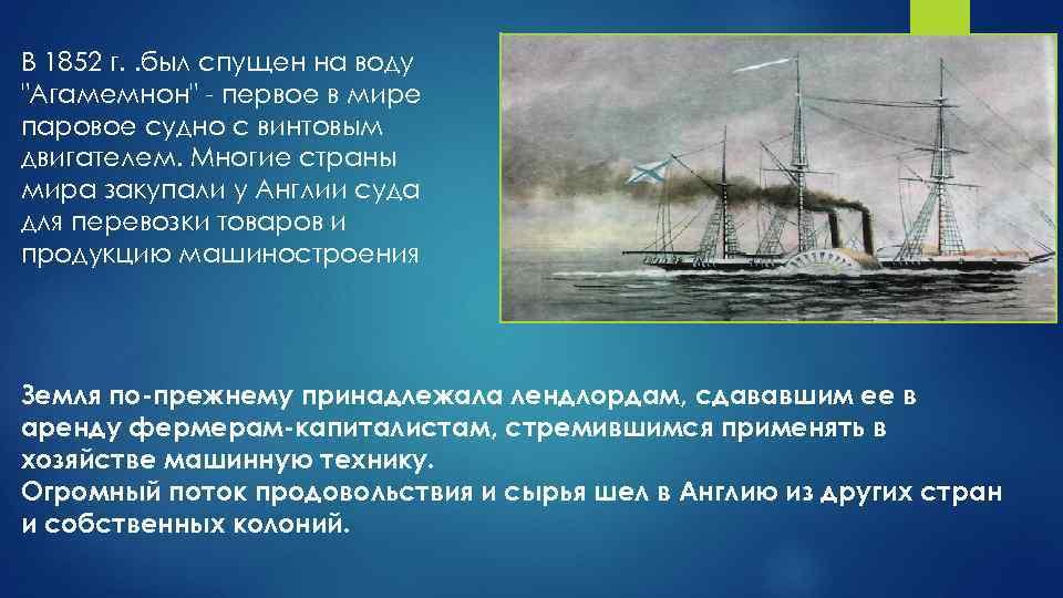 В 1852 г. . был спущен на воду