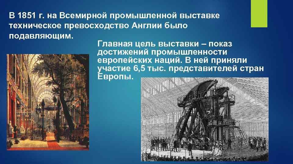 В 1851 г. на Всемирной промышленной выставке техническое превосходство Англии было подавляющим. Главная цель