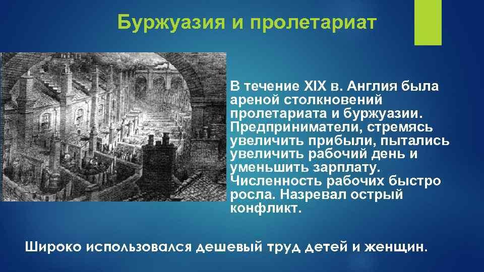 Буржуазия и пролетариат В течение XIX в. Англия была ареной столкновений пролетариата и буржуазии.