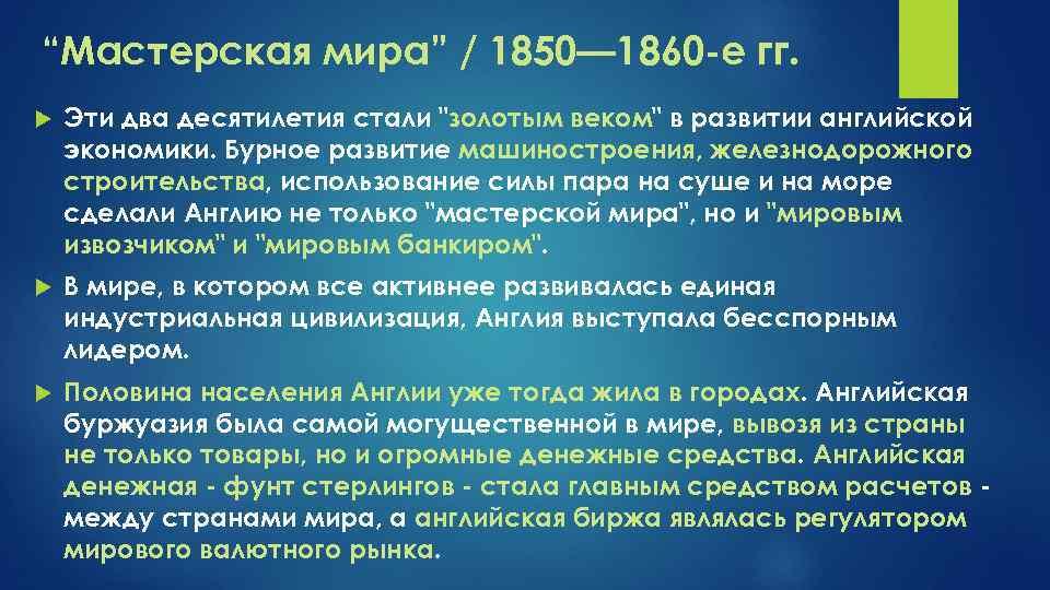 """""""Мастерская мира"""" / 1850— 1860 -е гг. Эти два десятилетия стали"""