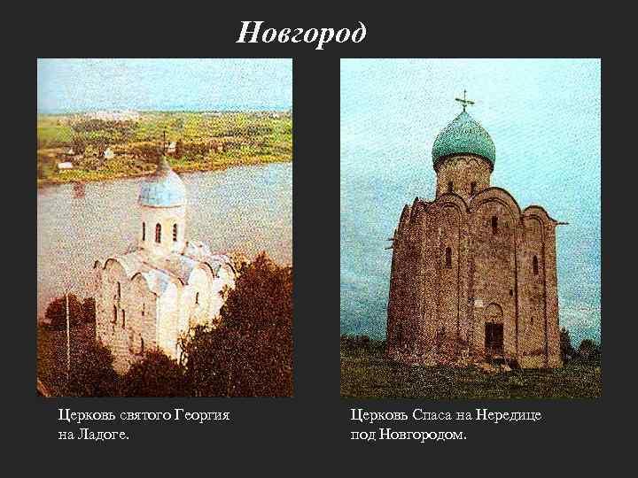 Новгород Церковь святого Георгия на Ладоге. Церковь Спаса на Нередице под Новгородом.
