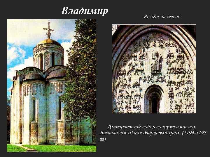 Владимир Резьба на стене Дмитриевский собор сооружен князем Всеволодом III как дворцовый храм. (1194