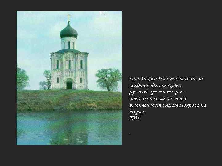 При Андрее Боголюбском было создано одно из чудес русской архитектуры – неповторимый по своей
