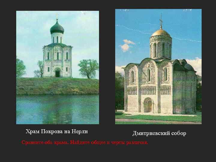 Храм Покрова на Нерли Дмитриевский собор Сравните оба храма. Найдите общее и черты различия.