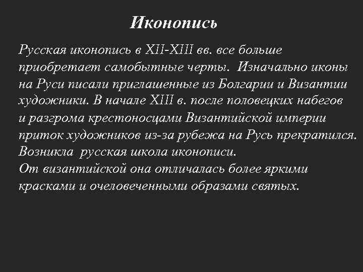 Иконопись Русская иконопись в XII-XIII вв. все больше приобретает самобытные черты. Изначально иконы на