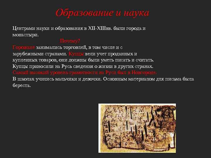 Образование и наука Центрами науки и образования в XII-XIIIвв. были города и монастыри. Почему?