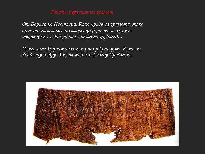 Тексты берестяных грамот От Бориса ко Ностасии. Како приде ся грамота, тако пришли ми