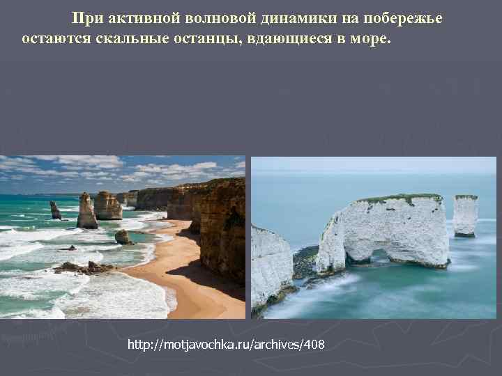 При активной волновой динамики на побережье остаются скальные останцы, вдающиеся в море. http: //motjavochka.