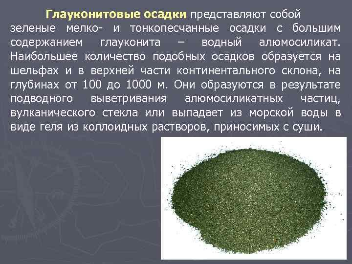 Глауконитовые осадки представляют собой зеленые мелко- и тонкопесчанные осадки с большим содержанием глауконита –