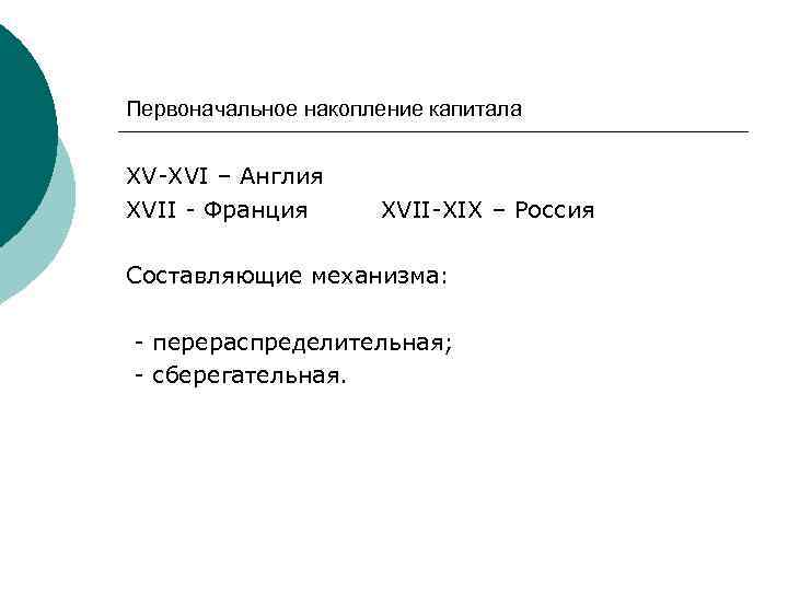 Первоначальное накопление капитала XV-XVI – Англия XVII - Франция XVII-XIX – Россия Составляющие механизма: