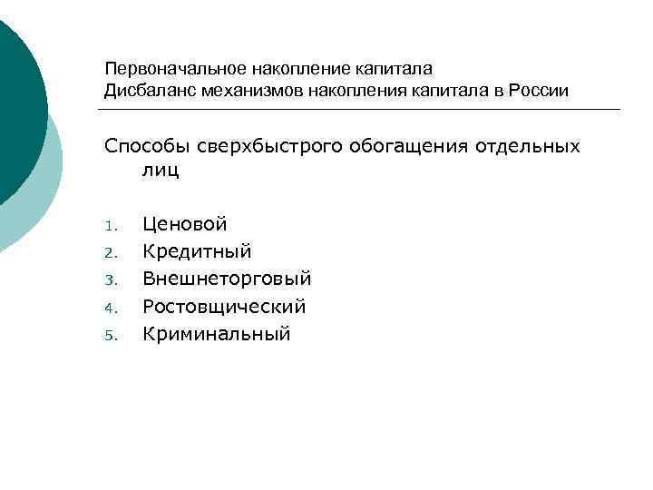 Первоначальное накопление капитала Дисбаланс механизмов накопления капитала в России Способы сверхбыстрого обогащения отдельных лиц