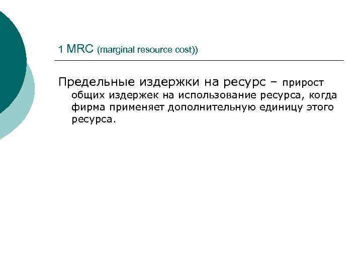 1 MRC (marginal resource cost)) Предельные издержки на ресурс – прирост общих издержек на