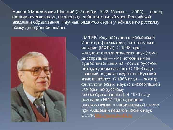 Никола й Макси мович Ша нский (22 ноября 1922, Москва — 2005) — доктор