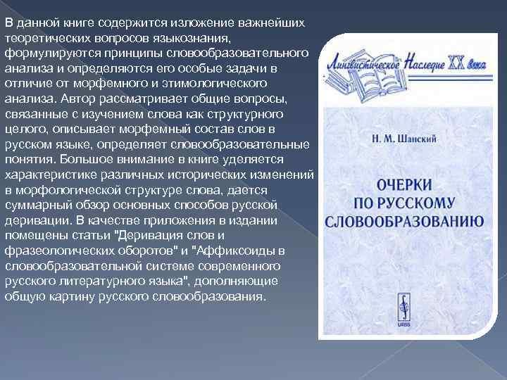 В данной книге содержится изложение важнейших теоретических вопросов языкознания, формулируются принципы словообразовательного анализа и