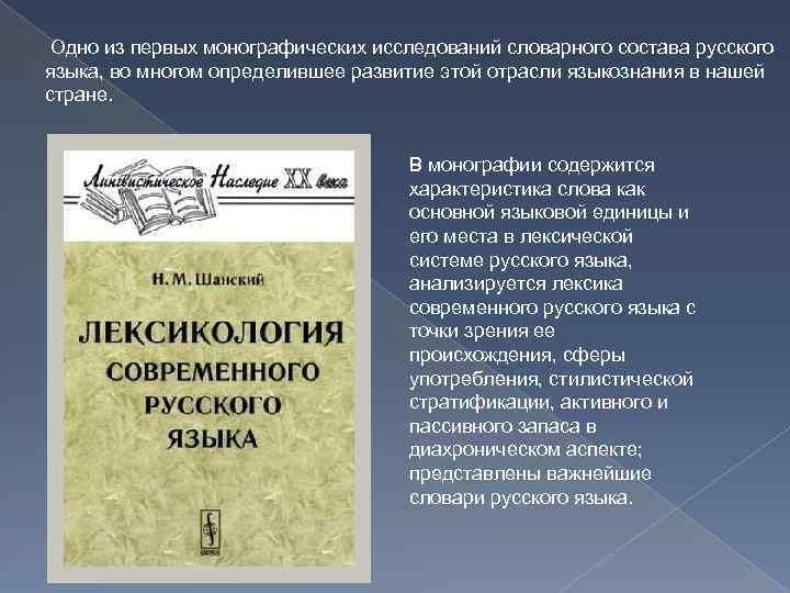 Одно из первых монографических исследований словарного состава русского языка, во многом определившее развитие этой
