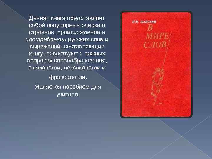 Данная книга представляет собой популярные очерки о строении, происхождении и употреблении русских слов и