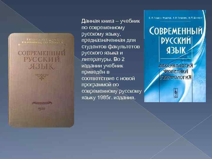 Данная книга – учебник по современному русскому языку, предназначенная для студентов факультетов русского языка