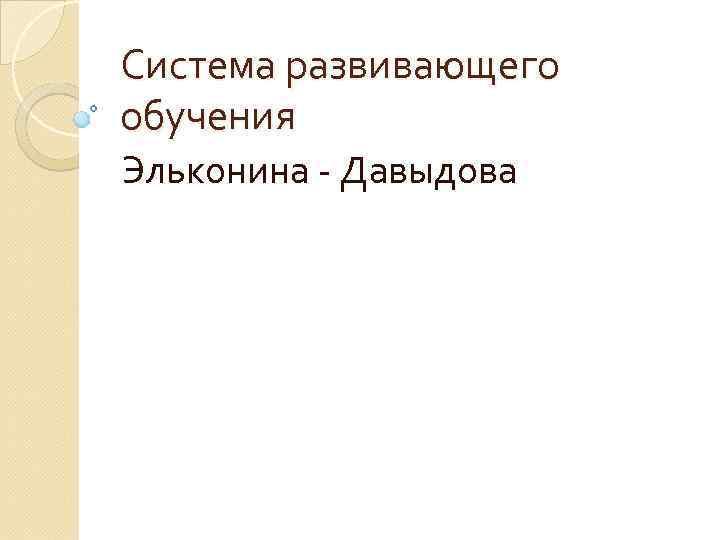 Система развивающего обучения Эльконина - Давыдова