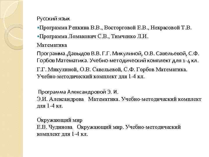 Русский язык Программа Репкина В. В. , Восторговой Е. В. , Некрасовой Т. В.