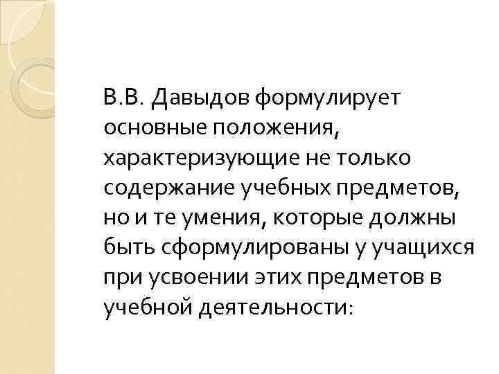 В. В. Давыдов формулирует основные положения, характеризующие не только содержание учебных предметов, но и