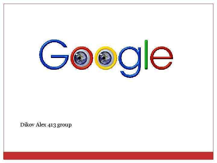 Гугл анимации картинки, именем дина