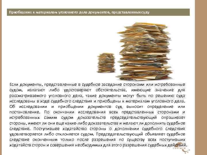 Приобщение к материалам уголовного дела документов, представленных суду Если документы, представленные в судебное заседание