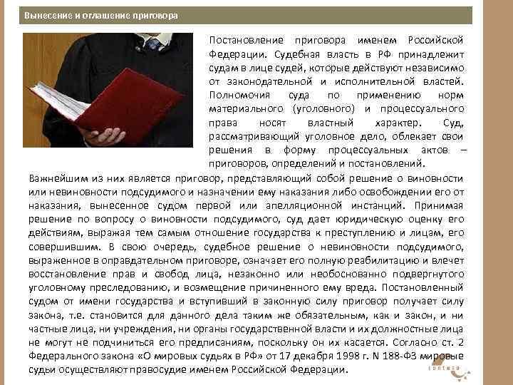 Вынесение и оглашение приговора Постановление приговора именем Российской Федерации. Судебная власть в РФ принадлежит