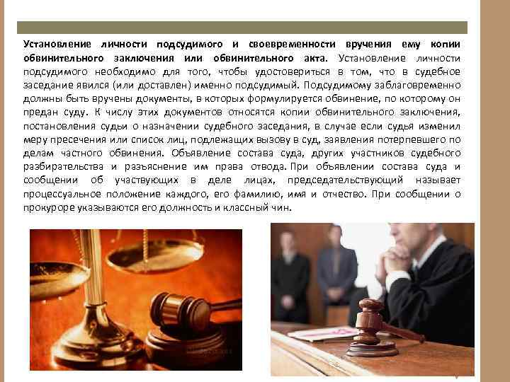 Установление личности подсудимого и своевременности вручения ему копии обвинительного заключения или обвинительного акта. Установление