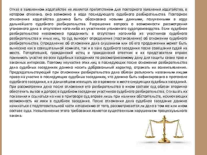 Отказ в заявленном ходатайстве не является препятствием для повторного заявления ходатайства, в котором отказано,