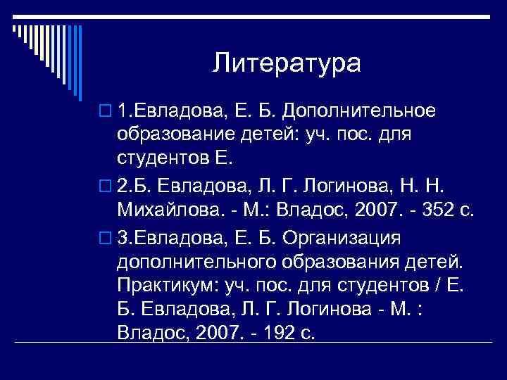 Литература o 1. Евладова, Е. Б. Дополнительное образование детей: уч. пос. для студентов Е.